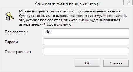 2014-01-12 13_10_36-Автоматический вход в систему