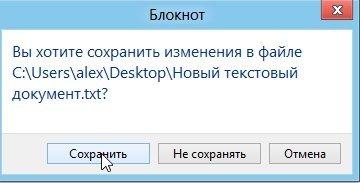 2014-01-12 14_28_34-Новый текстовый документ.txt — Блокнот