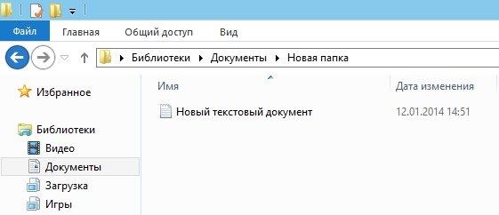 Как изменить расширение у файла в Windows 8