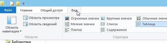 2014-01-12 14_53_04-Новая папка