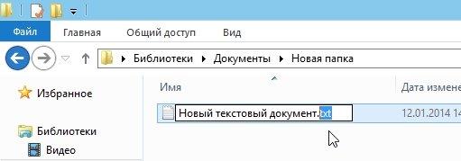 2014-01-12 14_53_52-Новая папка