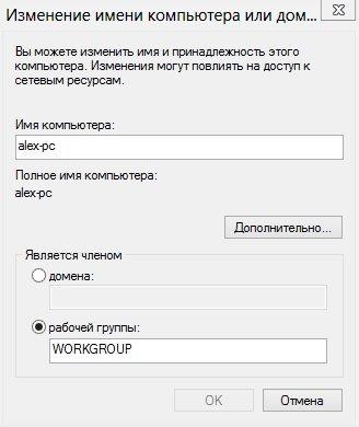 2014-01-12 20_12_09-Изменение имени компьютера или домена