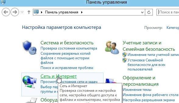 2014-01-12 20_18_57-Панель управления