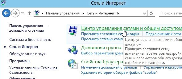 2014-01-12 20_19_13-Сеть и Интернет