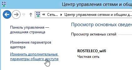 Как настроить компьютеры по локальной сети windows 8