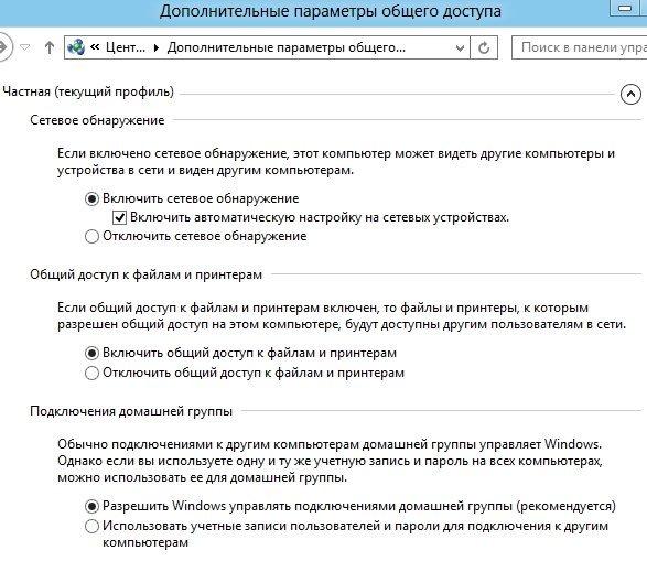2014-01-12 20_20_13-Дополнительные параметры общего доступа
