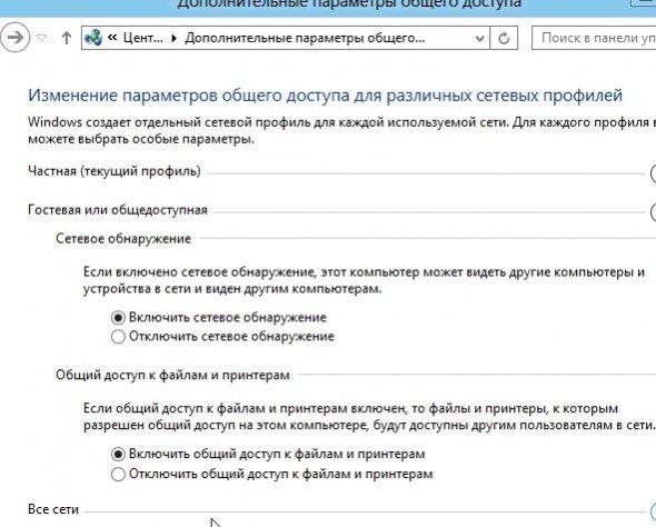 2014-01-12 20_20_53-Дополнительные параметры общего доступа