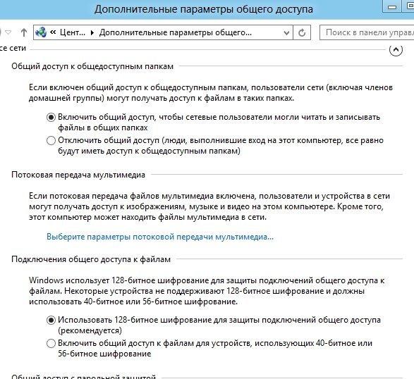 2014-01-12 20_21_20-Дополнительные параметры общего доступа