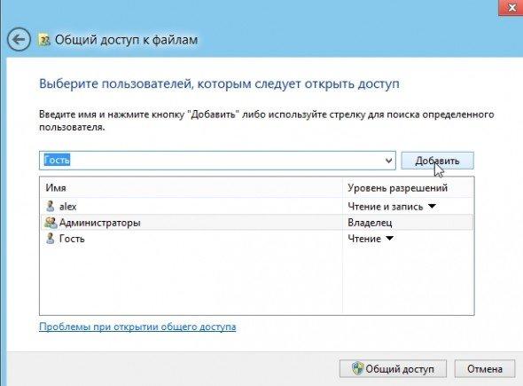2014-01-12 21_29_03-Общий доступ к файлам