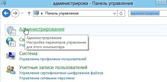 2014-01-12 21_32_03-администрирова - Панель управления