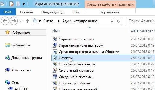2014-01-12 21_32_09-Администрирование