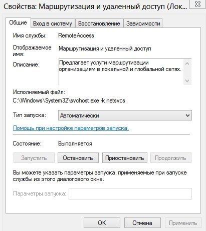 2014-01-12 21_32_37-Свойства_ Маршрутизация и удаленный доступ (Локальный компьютер)