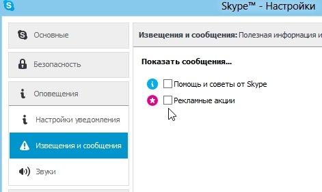 2014-01-13 20_10_09-Skype™ - Настройки