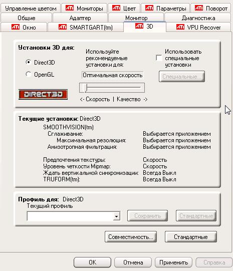 2014-01-18 15_50_09-Свойства_ Модуль подключения монитора и RADEON 9200 SERIES
