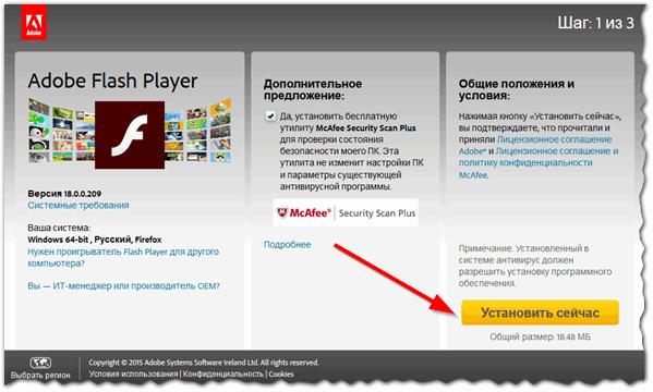 Рис. 1. Загрузка Adobe Flash Player