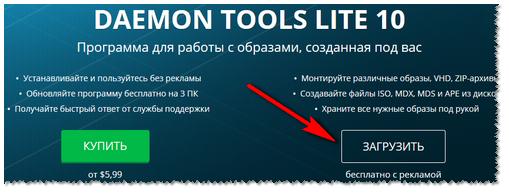 Загрузка Daemon Tools Lite