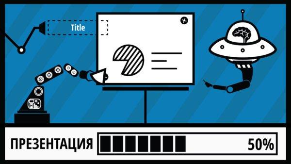 Как сделать презентацию — пошаговое руководство