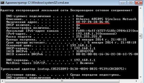 Администратор CWindowssystem32cmd.exe_2014-01-04_22-16-19