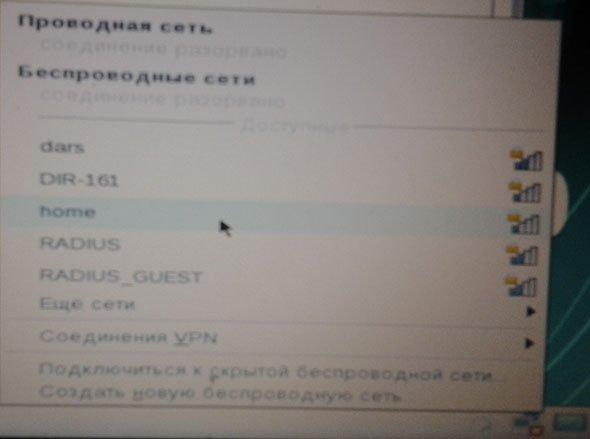 Беспроводная-сеть