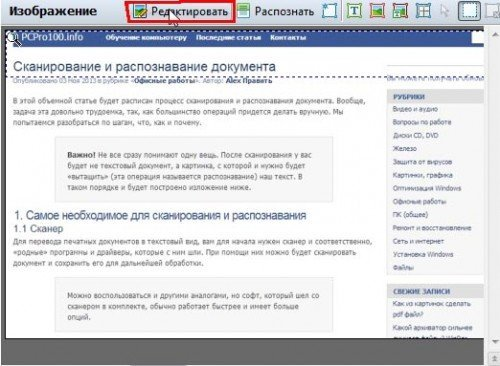 Документ без имени [1] - ABBYY FineReader 11 Professional Edition_2014-01-02_17-46-29