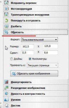 Документ без имени [1] - ABBYY FineReader 11 Professional Edition_2014-01-02_17-46-59