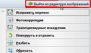 Документ без имени [1] - ABBYY FineReader 11 Professional Edition_2014-01-02_17-47-26