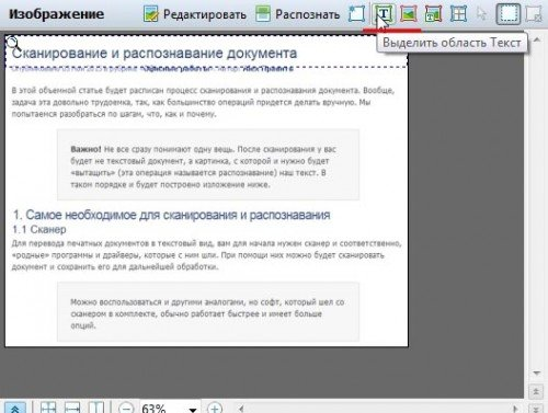 Документ без имени [1] - ABBYY FineReader 11 Professional Edition_2014-01-02_17-47-39