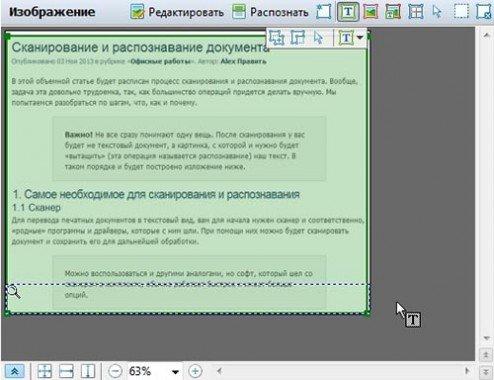 Документ без имени [1] - ABBYY FineReader 11 Professional Edition_2014-01-02_17-47-50