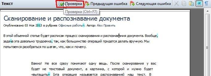 Перевести с английского на русский отсканированный текст