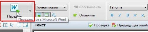 Документ без имени [1] - ABBYY FineReader 11 Professional Edition_2014-01-02_17-48-38