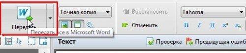 Документ без имени [1] - ABBYY FineReader 11 Professional Edition_2014-01-02_17-48-38