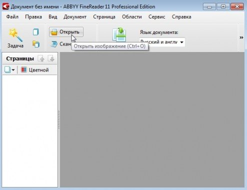 Документ без имени - ABBYY FineReader 11 Professional Edition_2014-01-02_17-43-42