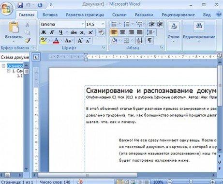 Документ1 - Microsoft Word_2014-01-02_17-49-05