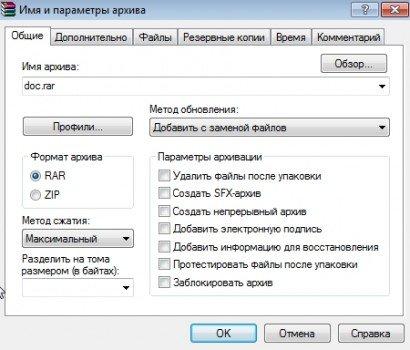 Имя и параметры архива_2014-01-01_22-30-21