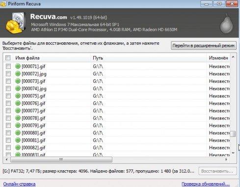 Piriform Recuva_2014-01-06_20-23-26