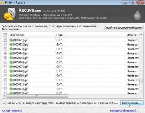 Piriform Recuva_2014-01-06_20-23-38