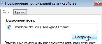 Подключение по локальной сети - свойства_2014-01-04_22-33-52