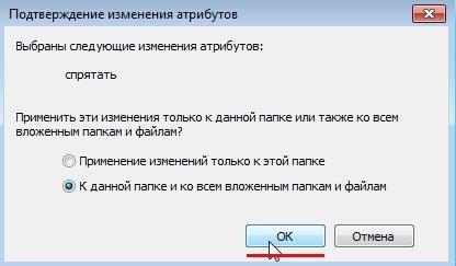 Подтверждение изменения атрибутов_2014-01-04_22-59-44