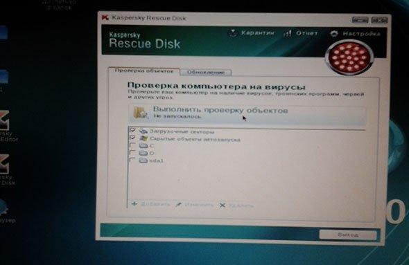 Проверка-компьютера-на-вирусы