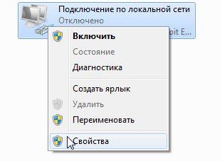 Сетевые подключения_2014-01-04_22-33-46