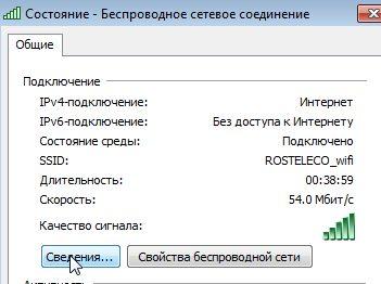 Состояние - Беспроводное сетевое соединение_2014-01-04_22-27-14