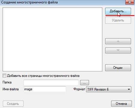 Создание многостраничного файла_2014-01-02_16-57-56