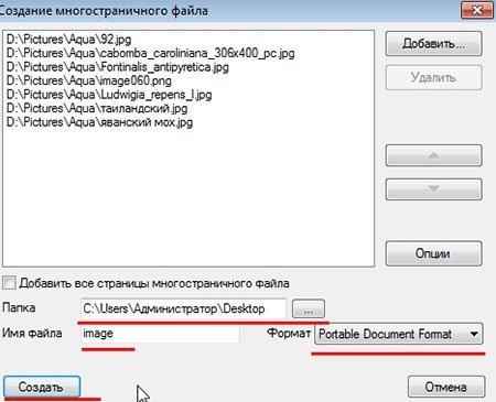 Создание многостраничного файла_2014-01-02_16-59-47