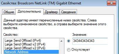 Свойства Broadcom NetLink (TM) Gigabit Ethernet_2014-01-04_22-34-04