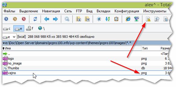 Total Commander - работа с файлами