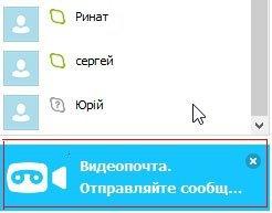 skype-реклама