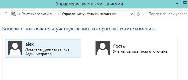 2014-03-29 18_43_31-Управление учетными записями