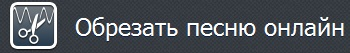 2014-03-30 10_09_00-Обрезать песню онлайн, нарезка mp3, обрезка mp3 - mp3cut.ru