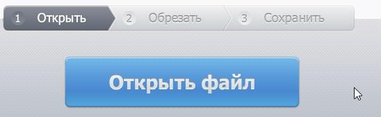 2014-03-30 10_11_08-Обрезать песню онлайн, нарезка mp3, обрезка mp3 - mp3cut.ru