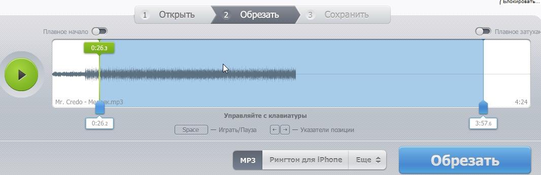 2014-03-30 10_11_20-Обрезать песню онлайн, нарезка mp3, обрезка mp3 - mp3cut.ru